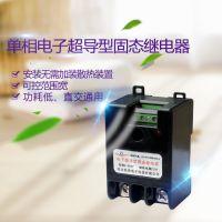 厂家直销—河北佐佑单相电子超导型固态继电器