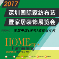 2017(春)深圳国际家纺布艺暨家居装饰博览会