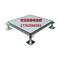 陕西防静电活动地板市场价格 未来星防静电架空地板 承载量大