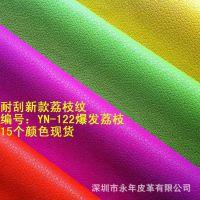 耐刮荔枝纹皮革皮具革