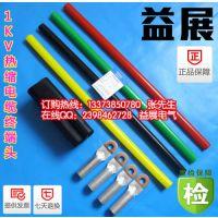 供应 电缆附件常用规格,1KV-SY/3.2 70-120mm热缩电缆终端头,
