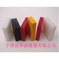 供应板材 宁津华润橡塑高分子板(UHD-PE)