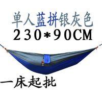 厂家直销降落伞布单人吊床 加工批发尼丝纺吊床可印logo户外用品