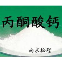 厂家直销食品级丙酮酸钙 营养强化剂丙酮酸钙