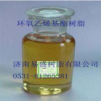 河南W2-1乙烯基树脂、易盛值得信赖、环氧乙烯基树脂