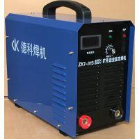 陕西专供德科ZX7-315 380V660V矿用逆变直流电焊机