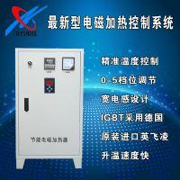 造粒机电磁加热器 电磁感应加热器造粒机专用 电磁加热控制器