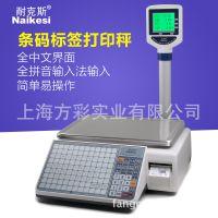 南京15kg快捷键调用物料不干胶标签打印秤