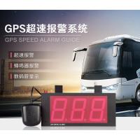GPS汽车超速报警器,GPS货车限速系统,wtsafe校车超速装置