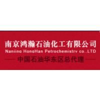 南京鸿瀚石油化工有限公司