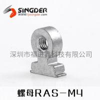 PEM压铆螺母RAS-M4系列