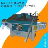 推台立铣机 MX5117T铣床 木工镂机 元成创镂铣机批发