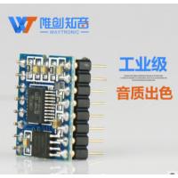 厂家直销WT588D高音质集成电路8M原装正品可重复擦写声音语音模块