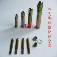 北京天宝富强供应加气块砖专用膨胀栓轻体砖膨胀栓