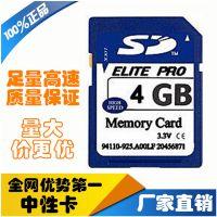 SD闪存卡MICRO SDHC高速中性SD SD4G内存卡 SD车载录影机