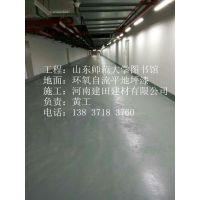 郑州新旧混凝土染色固化技术及工程施工_建田科技有限公司
