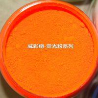 供应印花浆用荧光粉环保检漏荧光粉长效耐高温荧光粉厂家批发