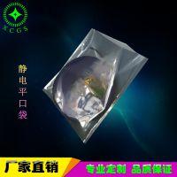 星辰包装定制高品质防静电袋 银灰色半透明塑料袋