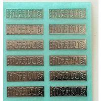 【深圳伟华盛标牌】优质供应双层加厚电铸标牌,玫瑰金色镍标,镍贴LOGO
