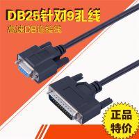 DB9孔转25针转接线1.5米 DB串并口线工厂 京华线材工厂