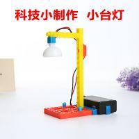 小台灯制作 儿童科学实验玩教具小学生科学课教学器材DIY手工物理科普教具