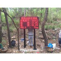 森林负离子监测设备|景区大气环境监测系统|广西旅游景点负氧离子监测-凤翔