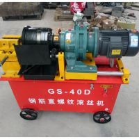 硕阳HGS40钢筋直螺纹滚丝机生产厂家