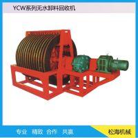 haisunYCW系列无水卸料回收机