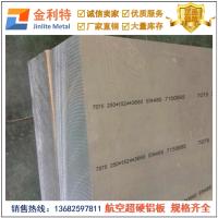 精密合金铝板 热轧模具铝板6082