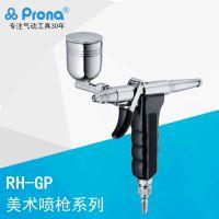 特价销售prona台湾宝丽喷枪 RH-GP精品美术喷笔枪 彩妆人体彩绘喷笔