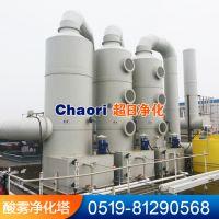 超日净化 供应CRBF高浓度酸雾净化塔 可量身定制