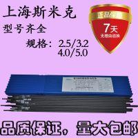 斯米克S301氩弧、气保焊丝SAL1070焊丝0.8 1.01.2 1.6