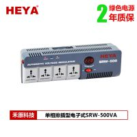 禾原(HEYA)厂家直销便携式稳压器SRW-0.5K家用交流插座式220V稳压电源
