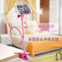批发手机懒人支架床头桌面通用手机支架平板支架懒人手机支架定制