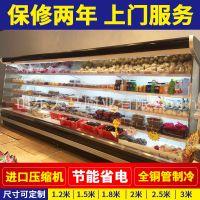 商用超市蔬菜水果保鲜柜展示柜点菜柜 饮料冷藏展示柜风幕柜