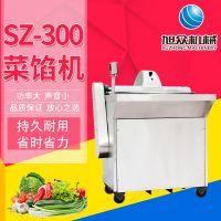 旭众商用菜馅机不锈钢切包子饺子馅多功能切菜机设备
