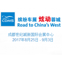2017第二十届成都国际汽车展览会
