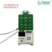 深圳厂家友博泰克指纹模组UBTC-681-超薄半导体标准化模块盒子