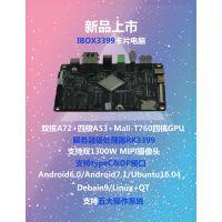 RK3399开发板一体板六核64位A72 Android6/7 Ubuntu Debian 开源