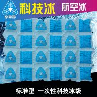 友联科技冰 生鲜 冻品快递运输冷藏保鲜 航空冰袋