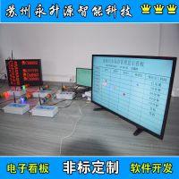 苏州永升源厂家直销定制汽车保养管理显示看板 车行修车流程状态呼叫看板液晶显示屏