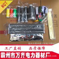 户内高压冷缩电缆终端头 NLS-10/3.2 10KV冷缩套管