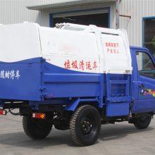 环卫的好帮手3方三轮垃圾车销售价格 小型垃圾车