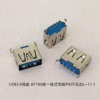 USB3.0母座 AF180度一体式弯脚PA9T无边L=11.1