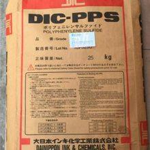 上海PPS一级代理供应日本油墨FZ-1130-D5