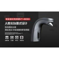 直流感应给皂液机 深圳福伊特品牌厂家直销 VT-8608水龙头给皂液器 台盆泡沫皂液器