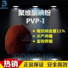 江苏 连云港荣禾 PVP-I 聚维酮碘 pvpi 聚维酮生产厂家 消毒剂 畜牧养殖