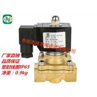 慈恩厂家直销ZS(15-50)系列热水电磁阀,零压开启,塑封线圈配置