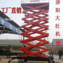 电动液压升降货梯/升降平台车/移动剪叉式升降机/高空作业平台/6-8-10m