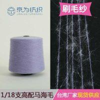 上海1/18支特种花式纱马海毛针织衫 京为马海毛厂家批发